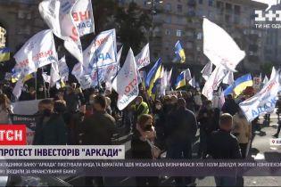 """Вкладники банку """"Аркада"""" на дві години перекрили рух Хрещатиком"""