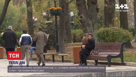 Тепло бабиного літа почне потрохи залишати Україну