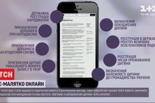 """єМалятко"" онлайн: чем следует запастись родителям при оформлении документов через интернет"