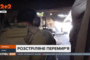 Новини ООС: бойовики поновили обстріли Станично-Луганського