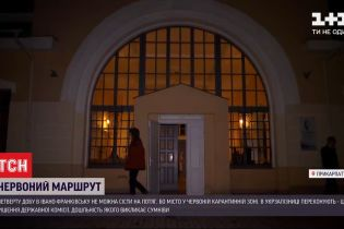 """""""Красный"""" Ивано-Франковск: как путешественники уезжают из города"""