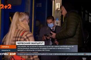 """Через """"червону"""" зону з Франківська неможливо виїхати залізницею"""