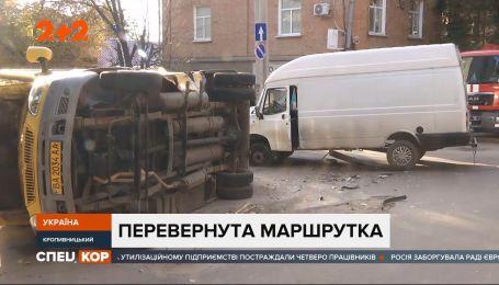 У Кропивницькому перекинулася маршрутка з пасажирами