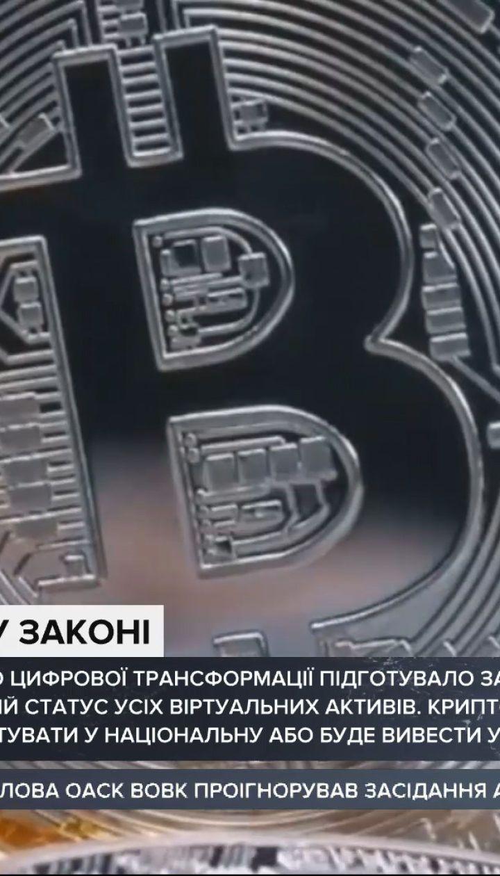 В мире все больше набирает популярность криптовалюта Биткоин