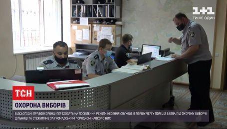 Правоохоронці переходять на посилений режим несення служби перед місцевими виборами