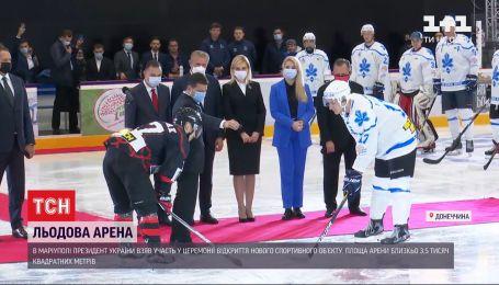 Первая шайба: Зеленский открыл современную ледовую арену в Мариуполе