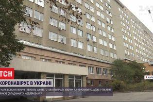 У Харківській залізничній лікарні заявили, що не готові приймати хворих на коронавірус