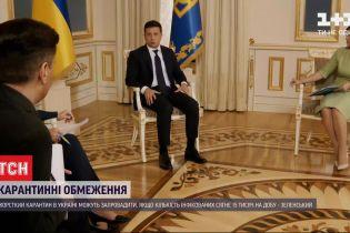 Владимир Зеленский заявил, что в Украине могут ввести полный локдаун