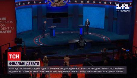 Фінальна розмова: у США закінчились передвиборчі дебати кандидатів в президенти
