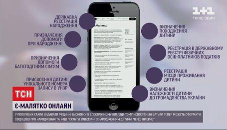 """Оформити свідоцтво про народження дитини можна вдома: в Україні запрацювала послуга """"єМалятко"""""""