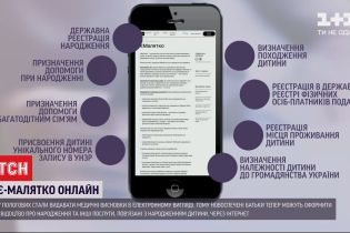 """Оформить свидетельство о рождении ребенка можно дома: в Украине заработала услуга """"еМалятко"""""""