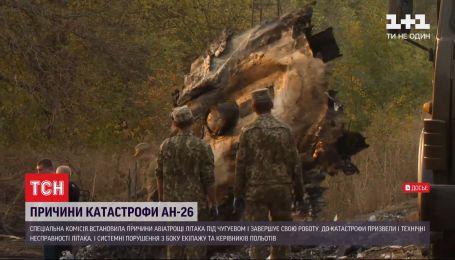 Головна причина катастрофи Ан-26 під Чугуєвом - системні порушення в організації польотів