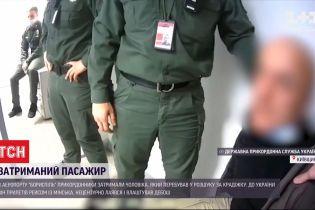 """В аэропорту """"Борисполь"""" пограничники задержали мужчину, который находился в розыске за кражу"""