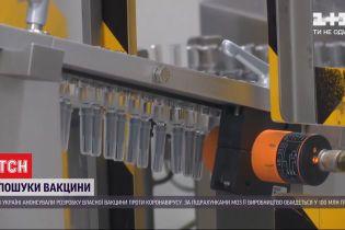 Президент анонсировал производство собственной украинской вакцины от коронавируса