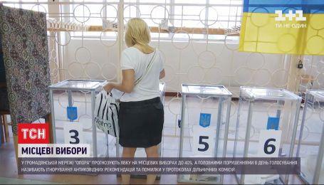 На избирательные участки придут до 40% избирателей - эксперты обнародовали свои прогнозы