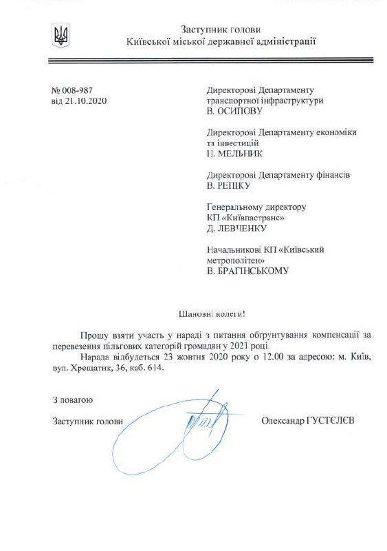 Документ від КМДА