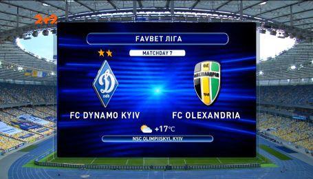 Динамо - Александрия - 1:0. Обзор матча