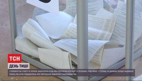 79 кримінальних проваджень та 240 протоколів– як київські кандидати готувалися до місцевих виборів