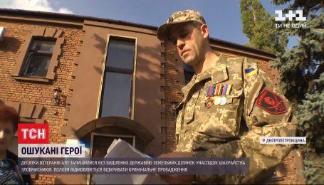 Шахраї заволоділи земельними ділянками кількох десятків ветеранів російсько-української війни