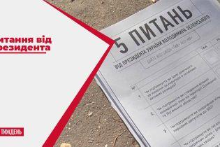 Перчинка голосування: чи відповіли українці на запитання від президента