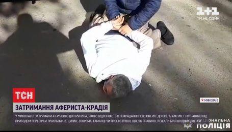 Після чергової крадіжки у Миколаєві затримали псевдогазовика, який обкрадав літніх людей