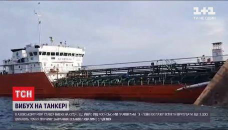 На нафтовому танкері, що йшов під російськими прапорами, стався вибух