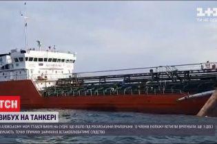 На нефтяном танкере, который шел под российскими флагами, произошел взрыв