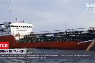 Авария танкера в Азовском море: ищут трех членов экипажа