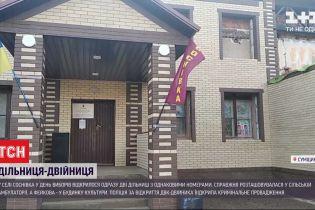 Бюллетени и приглашение на голосование - для чего в Сумской области открыли участок-двойник