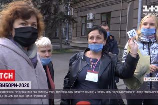 Сотни людей собрались у запорожского избирательного участка, чтобы сдать протоколы