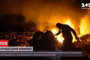 Вірменія та Азербайджан не припинили обстріли у Нагірному Карабасі, попри перемир'я