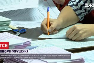 Избирательные нарушения: на что жаловались украинцы