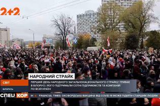 У Білорусі триває перший день загальнонаціонального страйку