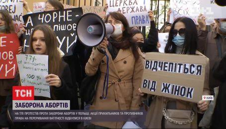 Под посольством Польши прошли акции в поддержку протеста против запрета абортов