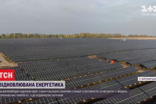 Під Житомиром відкрили одну з найсучасніших сонячних електростанцій: будувати її допомагали місцеві мешканці