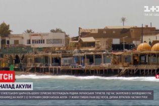 Під час нападу акули у Шарм-ель-Шейху серйозно постраждала родина українських туристів