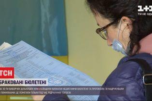 На 30 виборчих дільницях Миколаївської області бюлетені визнали недійсними