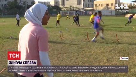 Египтянка Фаиза Хаидер стала первой в стране женщиной-тренером мужской футбольной команды