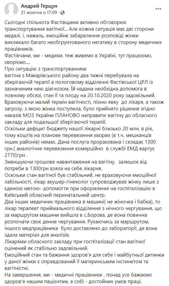 Монолог головного лікаря Герцуна