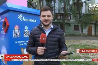 Здати пластик — нагодувати тварин: у Києві встановили автомат, який обмінює пляшки на корм
