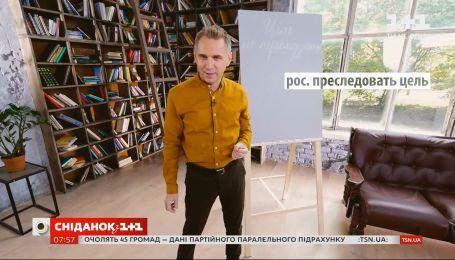 Преследовать цель: как на украинском – урок украинского языка