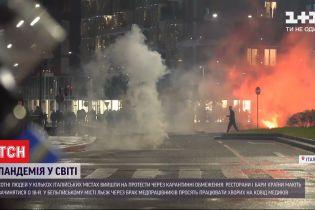 Слезоточивый газ и столкновения с полицией: итальянцы протестуют против карантина