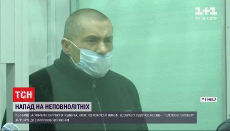 7 лет тюрьмы грозит охраннику, который ограбил подростков в Виннице