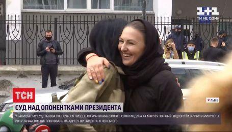 Судебное заседание по делу Зверобой и Федыны перенесли на 10 ноября