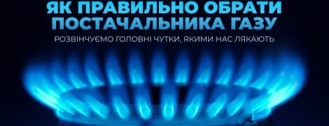 Як правильно обрати постачальника газу. Розвінчуємо міфи, якими нас лякають