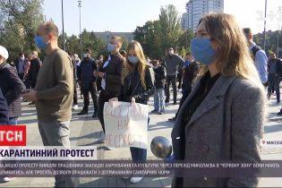На протест у Миколаєві вийшли працівники закладів харчування та культури