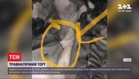 Львовские врачи едва спасли жизнь 7-летней девочке, которая проглотила кусок проволоки с торта
