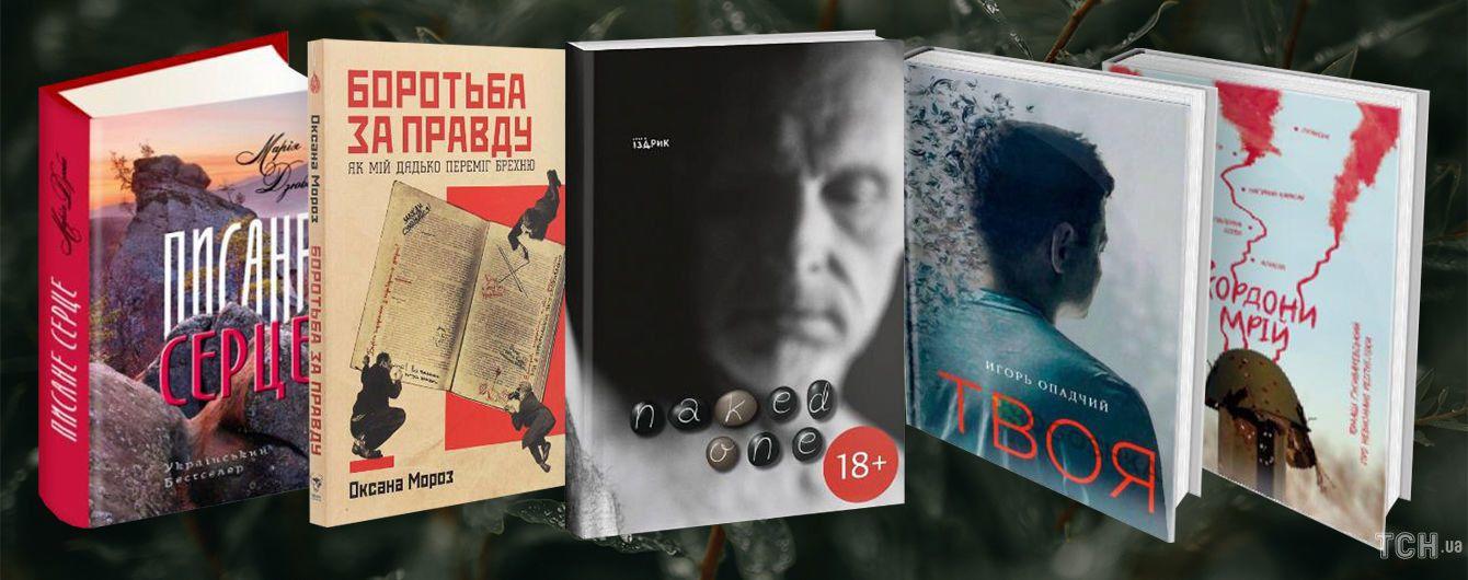 Каминг-аут Издрика, reloaded Довбуша и интересный роман идей: 5 новых книг, которые перевернут ваше сознание