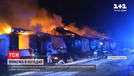 У Дніпропетровській області горів котеджний багатоквартирний будинок