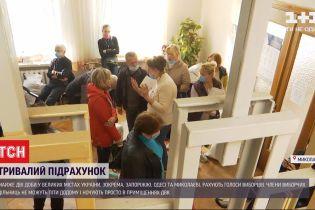 Як відбувається підрахунок голосів у великих містах України